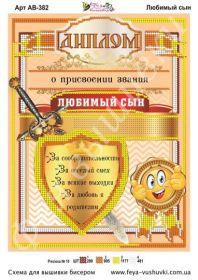 АВ-382 Фея Вышивки. Любимый Сын. А4 (набор 400 рублей)