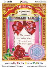 АВ-383 Фея Вышивки. Любимая Мама. А4 (набор 425 рублей)