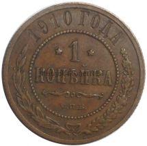 1 копейка 1910 года СПБ # 1