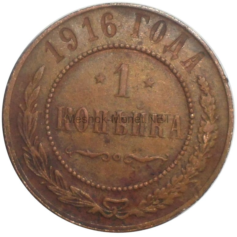 1 копейка 1916 года # 2