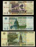 НАБОР 1995 ГОДА РОССИЯ 1000,5000,10000 РУБЛЕЙ №1