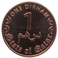 Катар 1 дирхам 2016 г.