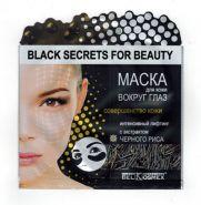 """Белкосмекс Black Secrets Маска вокруг глаз """"Совершенство кожи"""" интенсивный лифтинг с экстрактом черного ириса"""