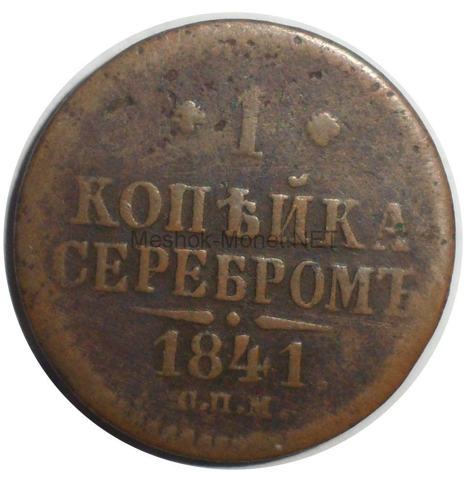 1 копейка 1841 года СПМ # 1