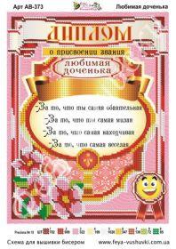 АВ-373 Фея Вышивки. Любимая Доченька. А4 (набор 450 рублей)