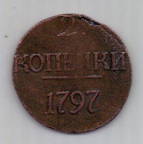 2 копейки 1797 г. R! без букв !