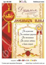 АВ-386 Фея Вышивки. Любимый Папа (набор 450 рублей)