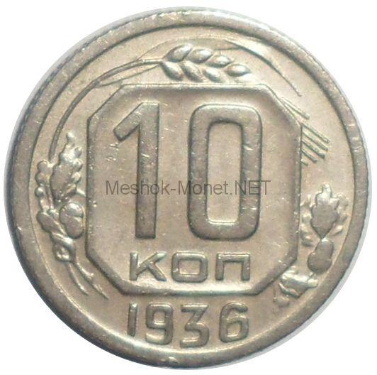 10 копеек 1936 года # 2