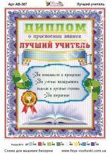 АВ-387 Фея Вышивки. Лучший Учитель. А4 (набор 375 рублей)