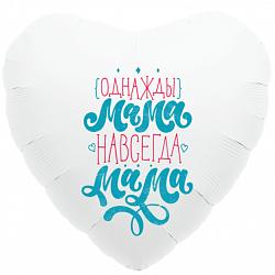 Однажды мама всегда мама фольгированный шар сердце с гелием