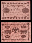 100 РУБЛЕЙ 1918 ГОДА РОССИЯ АГ-603