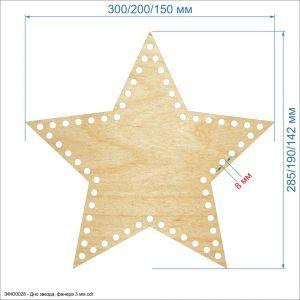 `Основание для корзины ''Донышко звезда'' , фанера 3 мм