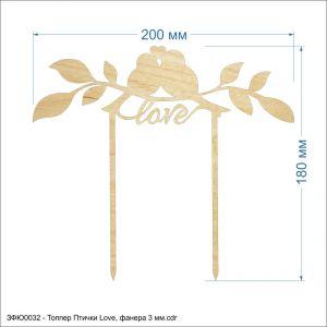 `Топпер ''Птички Love'', размер: 200*180 мм, фанера 3 мм