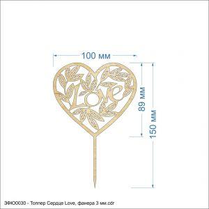 Топпер ''Сердце Love'', размер: 100*150 мм, фанера 3 мм (1уп = 5шт)