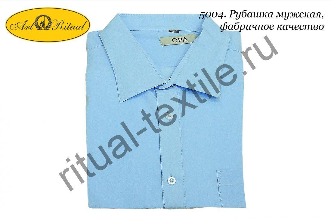 9028. Рубашка мужская фабричная