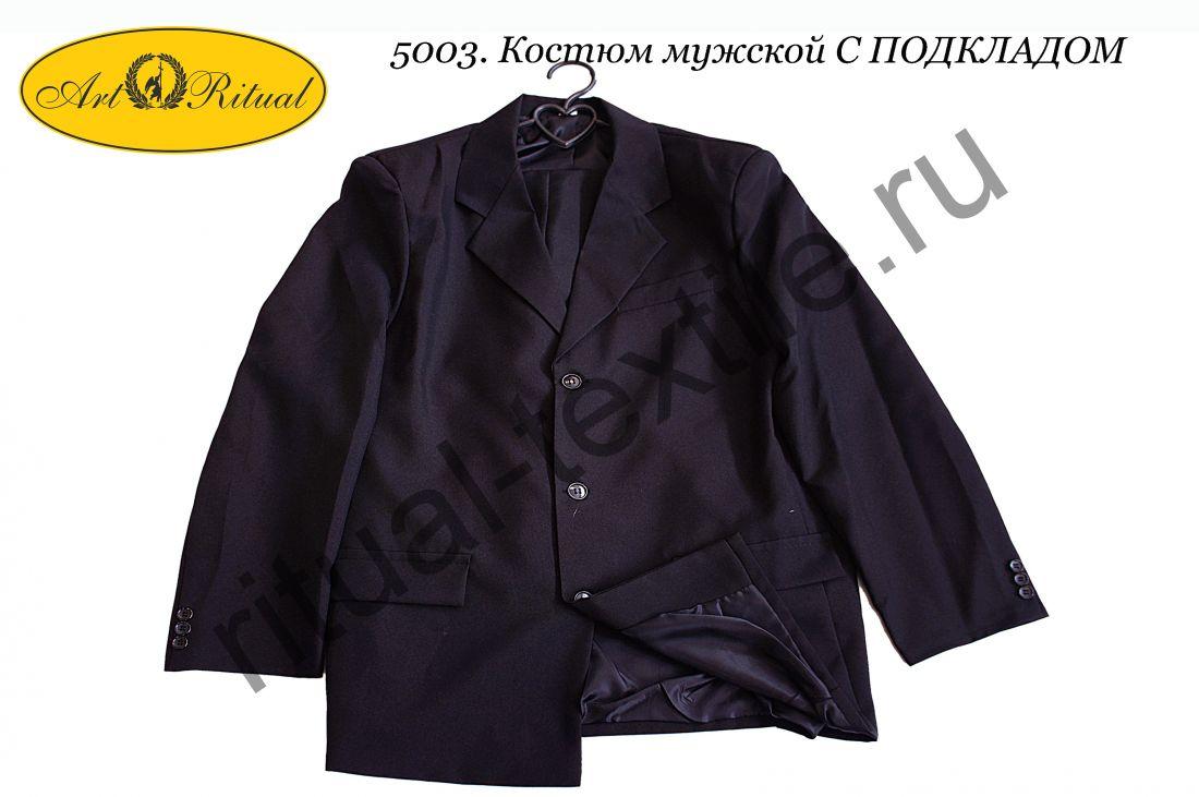 5003. Костюм мужской С ПОДКЛАДКОЙ