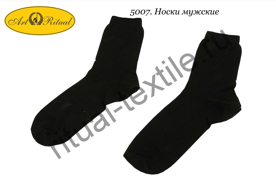 5007. Носки мужские