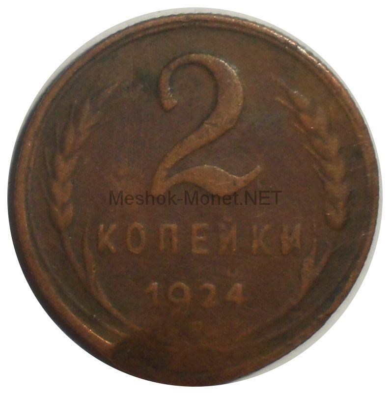2 копейки 1924 года # 2