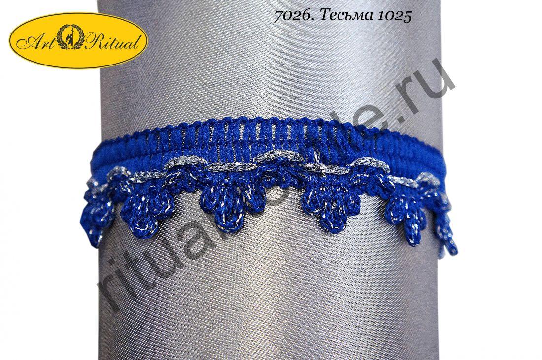 7026. Тесьма 1025 (шир. 2,7 см.)
