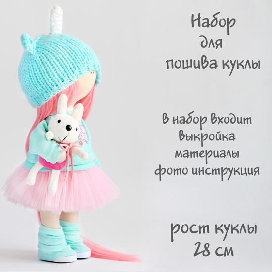 "Набор для создания текстильной куклы ""Агнес"""