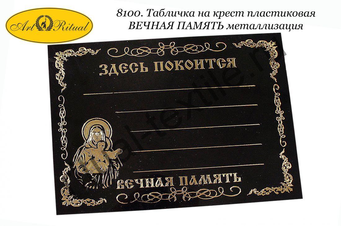 8100. Табличка на крест пластиковая ВЕЧНАЯ ПАМЯТЬ металлизация