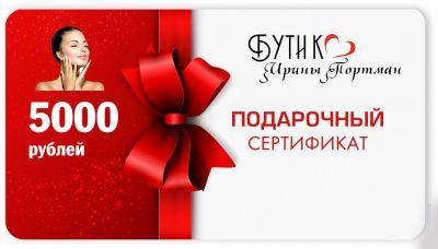 Подарочный сертификат на покупки