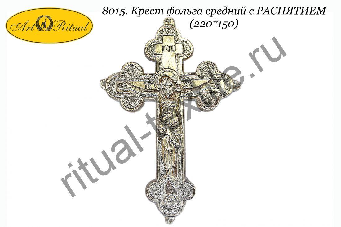 8015. Крест фольга СРЕДНИЙ С РАСПЯТИЕМ