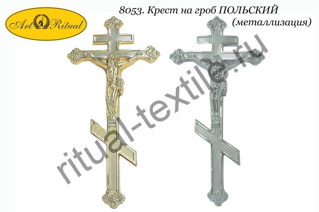 8053. Крест на гроб ПОЛЬСКИЙ (металлизация)