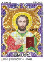 ЮМА-4422 Святой Тимофей. А4 (набор 650 рублей)