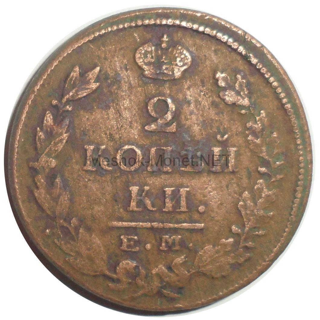 2 копейки 1815 года ЕМ-НМ # 1