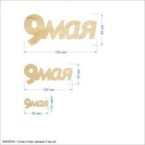 Слово ''9 мая'' , фанера 3 мм (1уп = 5шт)