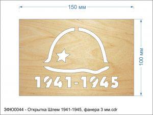 Открытка ''Шлем 1941-1945'', размер: 150*100 мм, фанера 3 мм (1уп = 5шт)