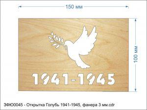 Открытка ''Голубь 1941-1945'', размер: 150*100 мм, фанера 3 мм (1уп = 5шт)