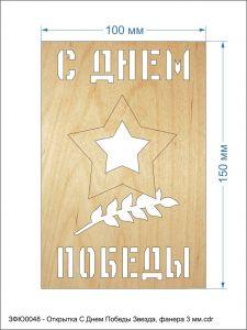 Открытка ''С Днем Победы Звезда'', размер: 100*150 мм, фанера 3 мм (1уп = 5шт)