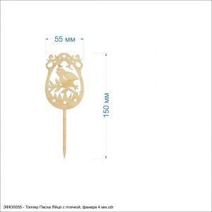 Топпер ''Пасха Яйцо с птичкой'', размер: 55*150 мм, фанера 3 мм (1уп = 5шт)