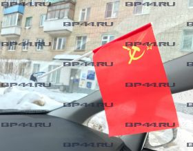 Флаг автомобильный СССР (12Х18см)