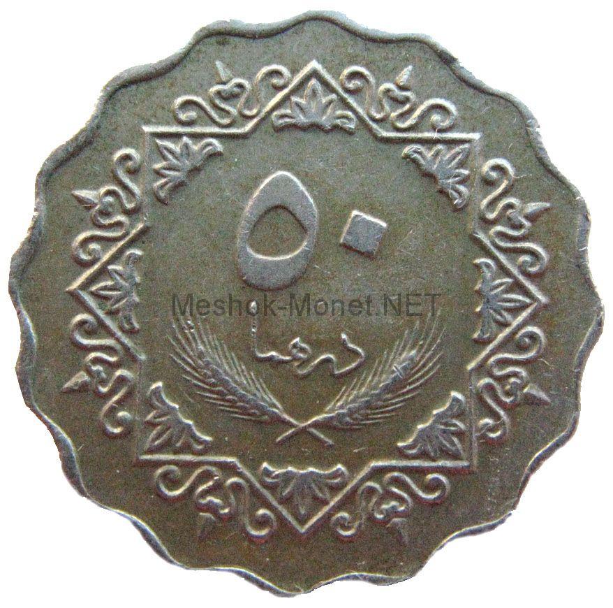 Ливия 50 дирхам 1975 г.