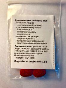 Таблетки для повышения потенции(красные),2 шт