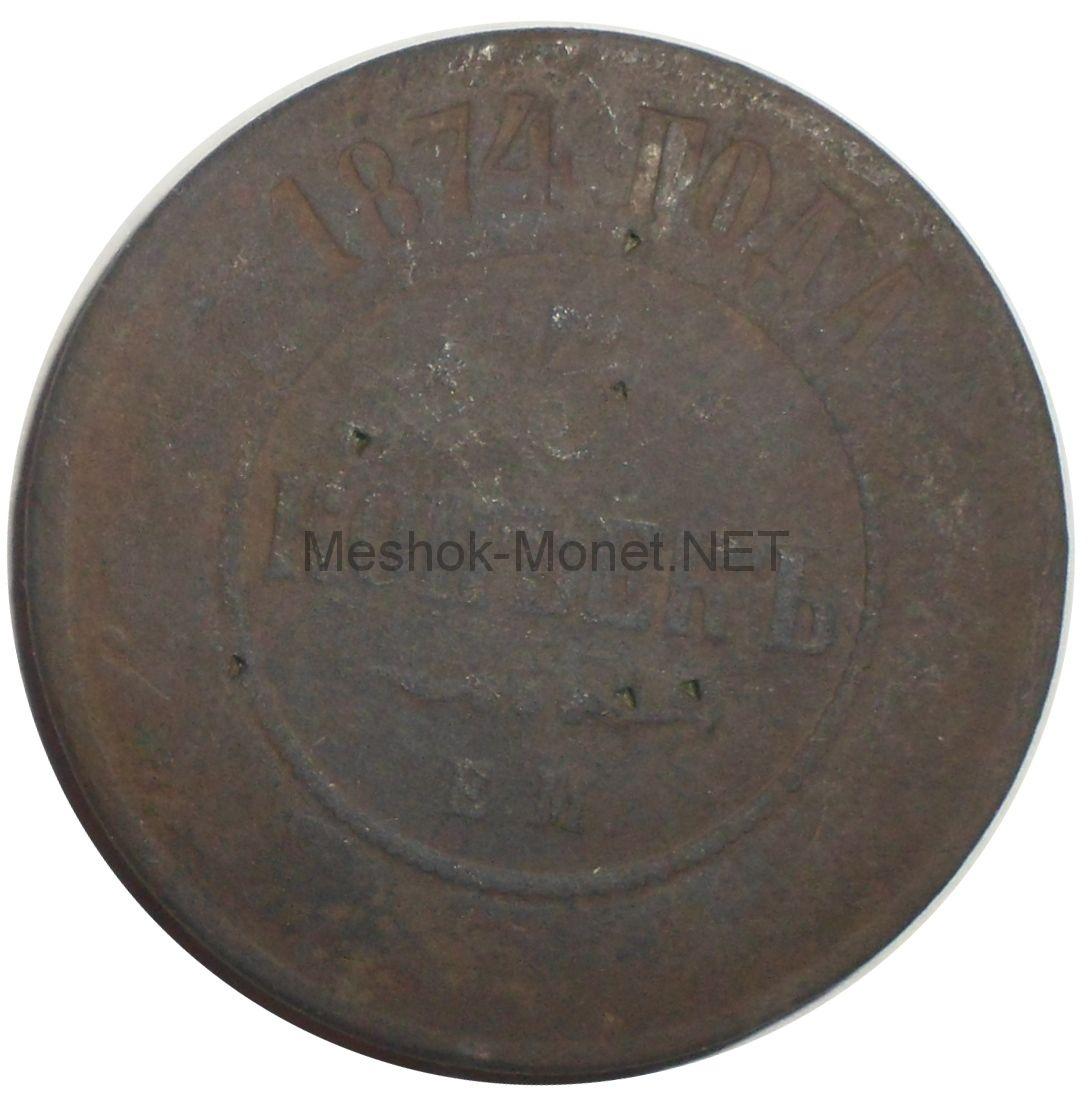 5 копеек 1874 года ЕМ # 1