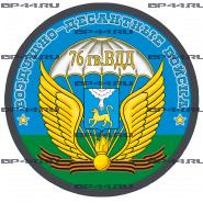 Наклейка 76 гв. ВДД (круг)