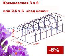 """Теплица Кремлевская Люкс 2,5 х 6 метров """"под ключ"""""""