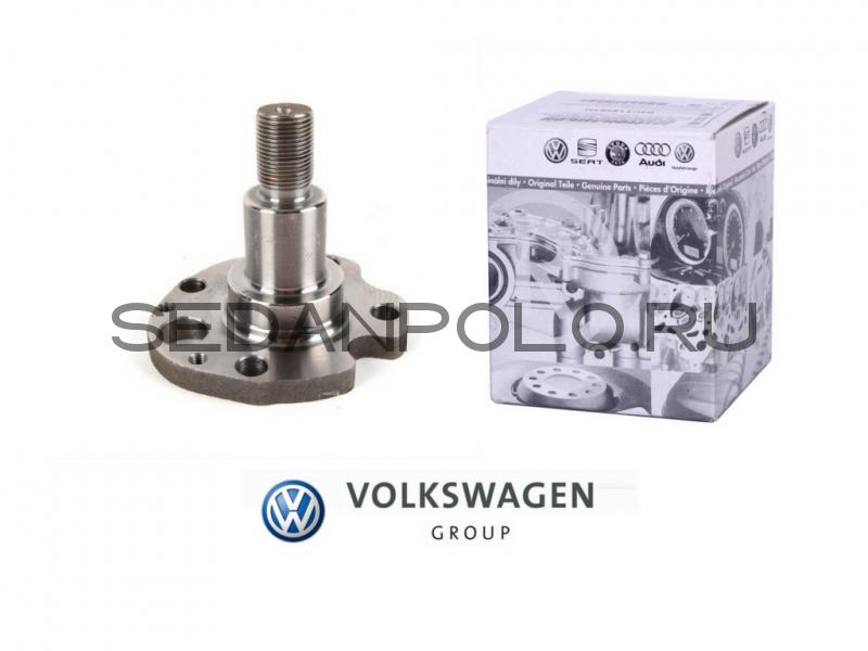 Цапфа оси задн балки VAG Volkswagen Polo Sedan