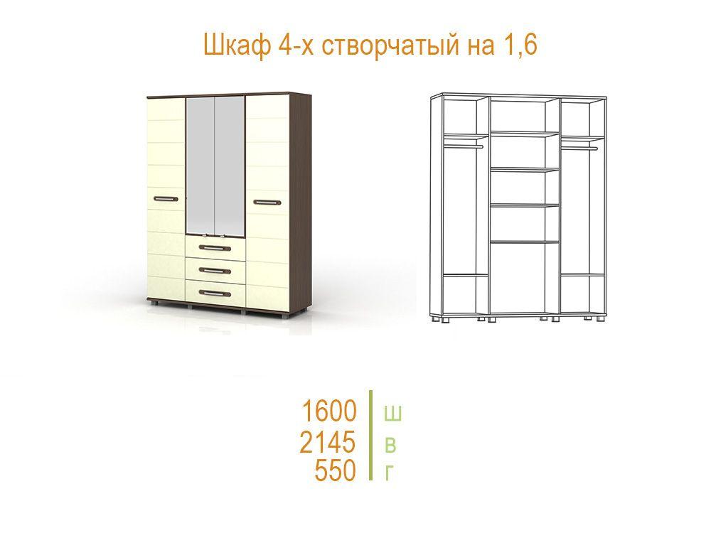 Инфинити шкаф 4-х створчатый 1600