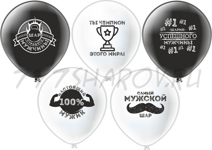 """Облако шаров  """"Мужские шары"""" 10 шт"""
