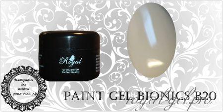 B20 Royal BIONICS гель краска 5 мл.