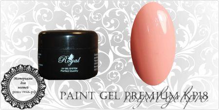 KР18 Royal PREMIUM гель краска 5 мл.