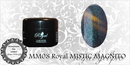 MM08 Royal MISTIC MAGNITO гель краска 5 мл.