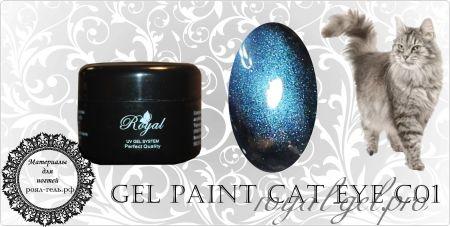 C01 Royal CAT`S EYE гель краска 5 мл.