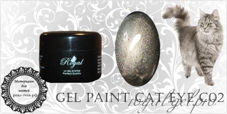 C02 Royal CAT`S EYE гель краска 5 мл.
