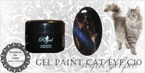 C10 Royal CAT`S EYE гель краска 5 мл.